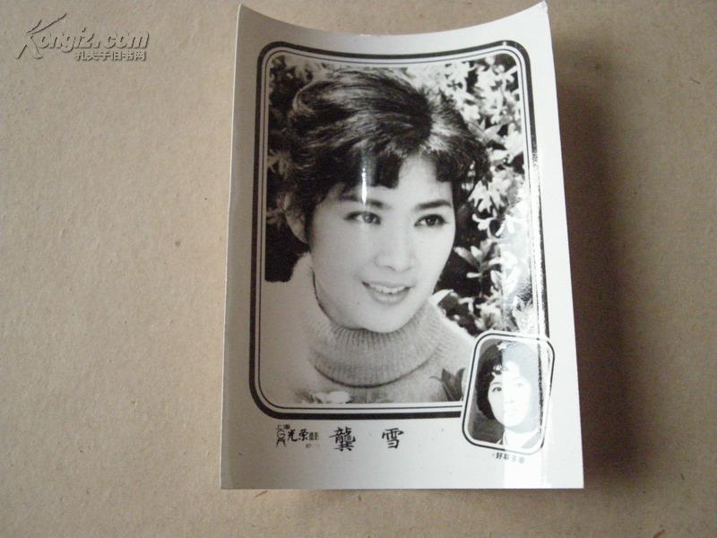 电影演员龚雪、姜黎黎与泉纯、邵慧芳和日本演员照片4张