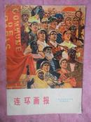 连环画报(74年5期)