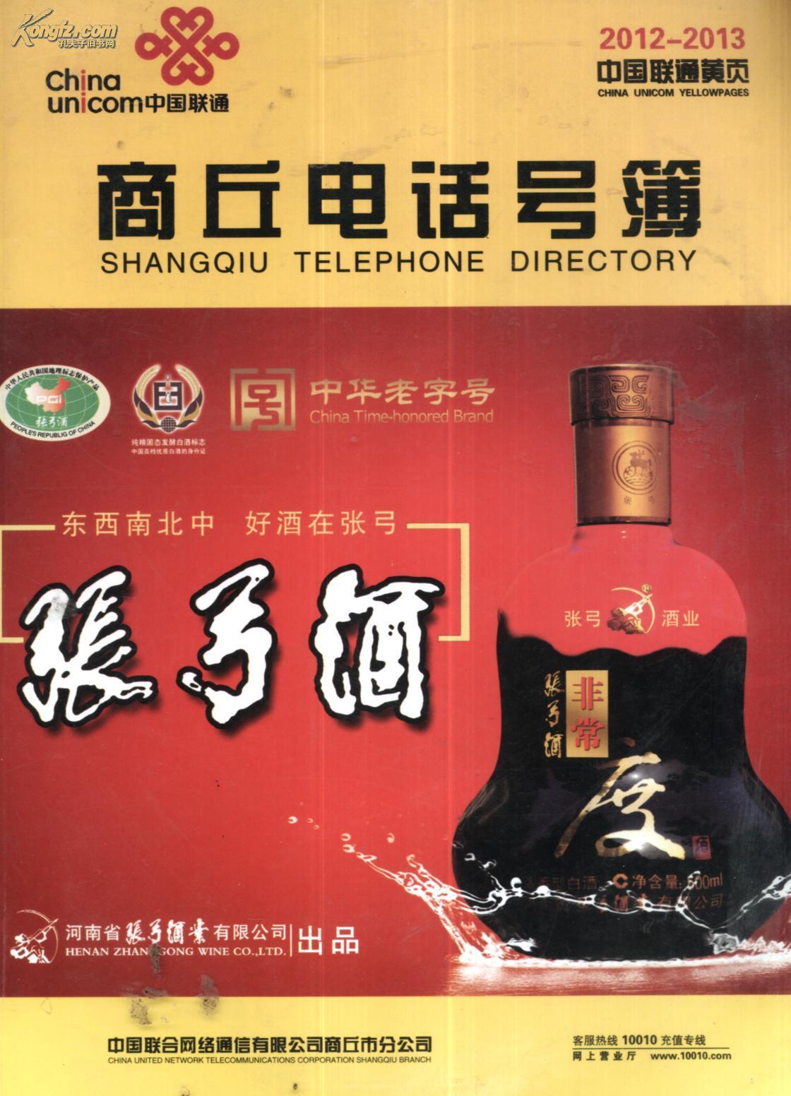 商丘电话号簿2012-2013