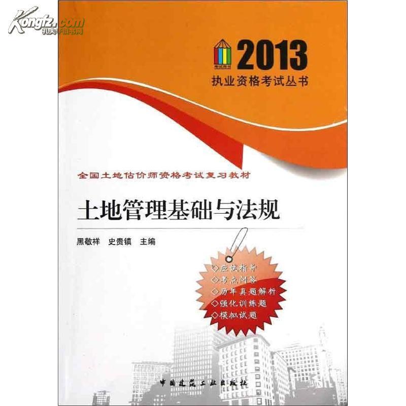 2013执业资格考试丛书 土地管理基础与法规