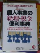 个人事业の経理・税金便利事典(日文原版,杉山浩 著)/