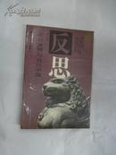政治发展与当代中国.