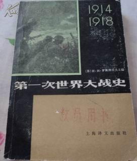 第一次世界大战史【1914-----1918年】上册 封底有破损见图