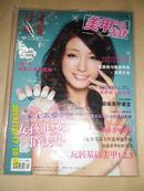 读者欣赏美甲先锋2012年1月号增刊