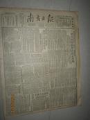 南方日报1950年7月6日广东省府广州市府清仓工作大致结束 【老报纸收藏R8】