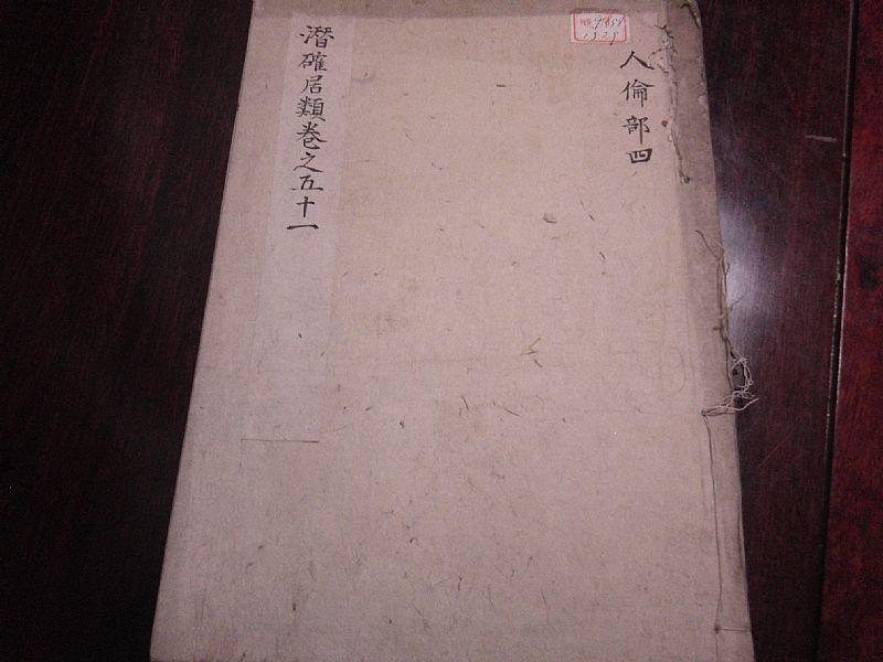 潜确居类书之五十一卷  老手抄刻本