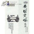 正版二手 新编英国文学选读(第3版)李公昭 西安交通大学出版社