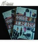 中国历史未解之谜全记录(上下全)