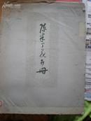 陈半丁花卉册(1958年 荣宝斋新记木版水印)