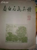 齐白石花卉册(1958年 荣宝斋新记木版水印)