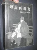 最后的遗言—— 赫鲁晓夫回忆录续集