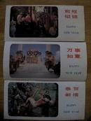 《西游记》明信片3张及风景明信片6张