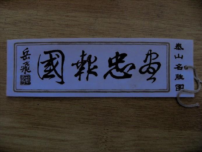 北海公园旅游纪念书签6张,附泰山名胜图书签1张
