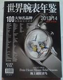 正版库存:世界腕表年鉴 2013 14 永久保存版 100大知名品牌