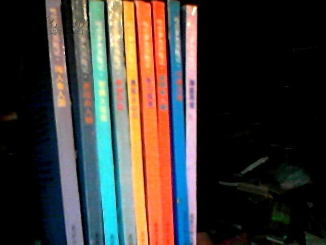 哈尔罗杰历险记--《海底寻宝》《闯入食人国》等10本和售(详见描述)