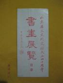 山东省文史研究馆成立四十周年·书画展览目录