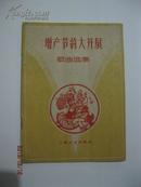 增产节约大开展·歌曲选集·上海文艺出版社59年一版一印5000册·好品相