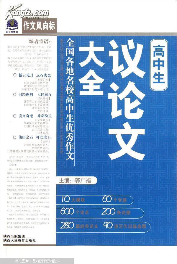 高中生十年素材_高中生高中作文包_孔夫子旧资料彩虹官网图片