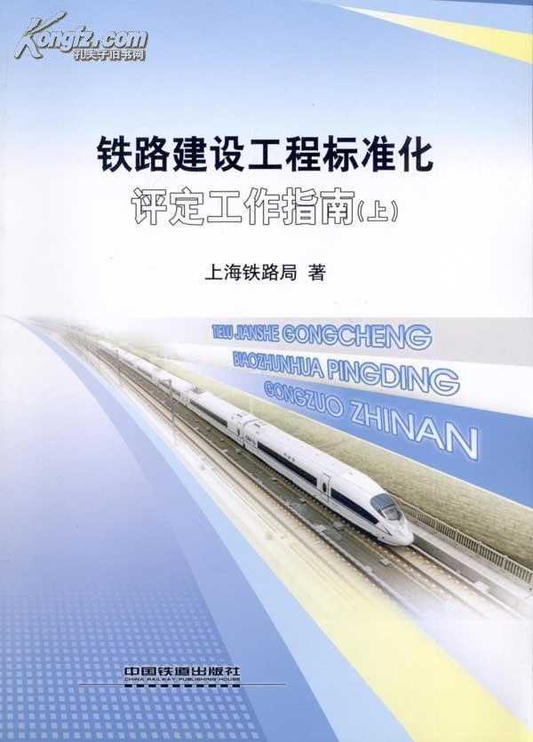 铁道部劳动工资局辑_全国铁路旅客列车时刻表