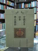 中国百年证券精品图录 全新巨厚精装本,内有海量证券图片 一版一印,印数3000册