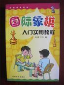 蜀蓉棋艺书系:国际象棋入门实用教程