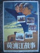 1959年海报宣传画==黄浦江故事,上海海燕电影制片厂,中国电影发行放映公司