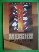 小学美术教学参考用书第11册.小学美术教师2007年1版