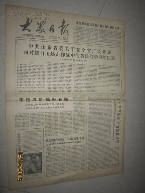大众日报1979年4月19日中共山东省委关于在全省广泛开展向对越自卫反击作战中的英雄学习的决定【老报纸收藏R8】