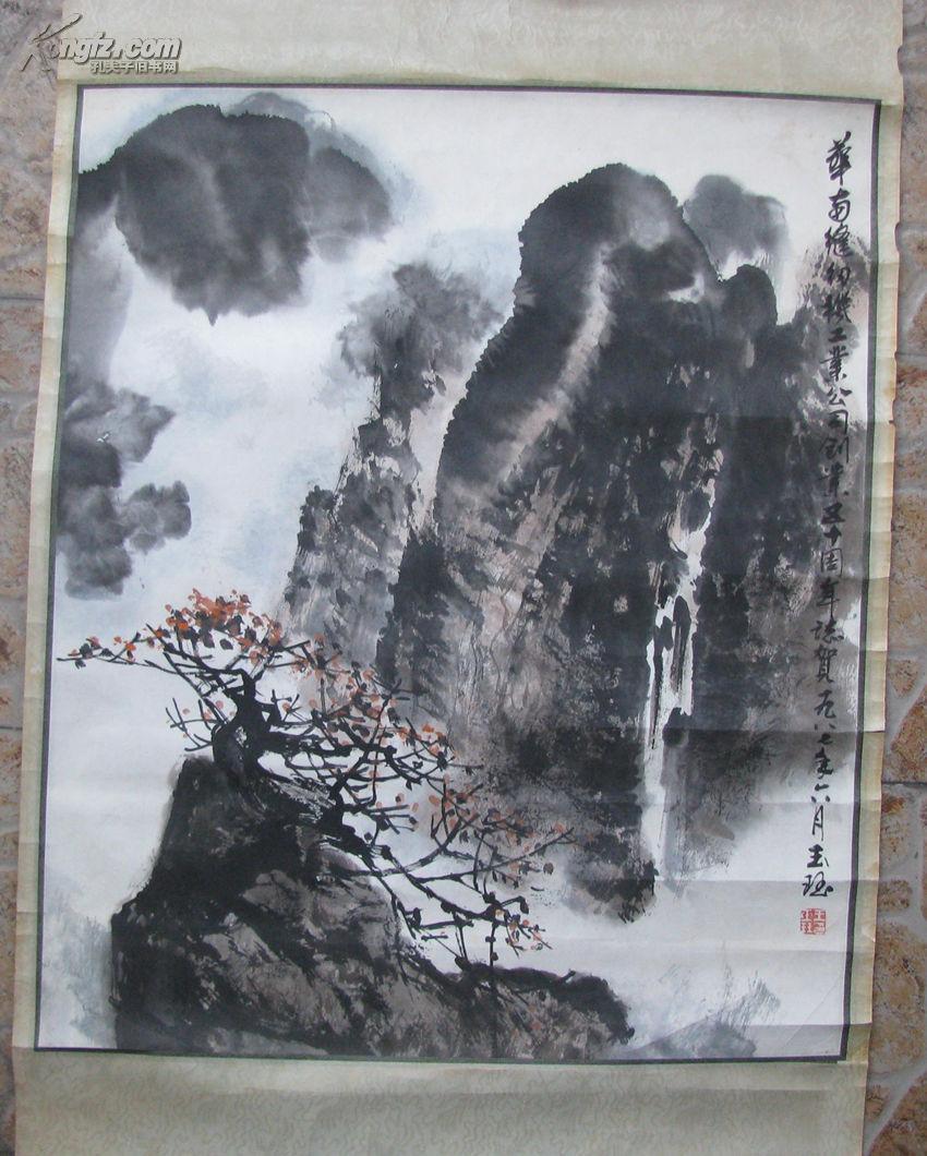 中国美术家协会理事、广东画院前院长王玉珏画作一幅,画芯56*67.5cm  保真