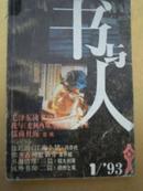 书与人 1993年1期 创刊号   本书店价二十元以下图书满百元包邮(挂刷)。