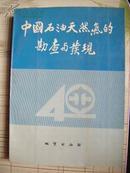 中国石油天然气的勘查与发现
