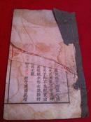 民国白宣精印插图本 线装一册全《太乙北极真经》 朱印插图