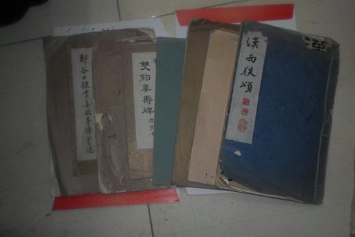 厦门已故原书协主席 余纲早期临碑帖真迹10册合售