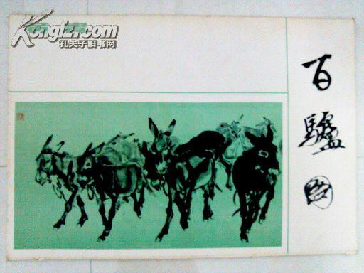 黄胄《百驴图》8开双活页画册(全共13张)81年一版一印