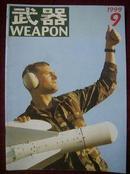 武器1999年9月号  总第4期