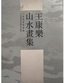 王康乐山水画集 王康乐毛笔签名盖章本 1本