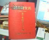 新中国交通1949-1999