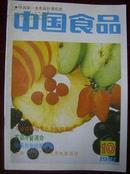 中国食品1991年第10期