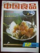 中国食品1992年第12期