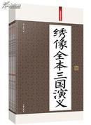 绣像全本三国演义(全六册)【全新正版】