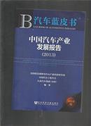中国汽车产业发展报告2013