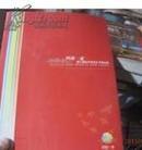 四海一家第三届驻华使馆艺术藏品展(16开,画册)