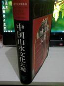 中国山水文化大观【1995年一版一印1000册精装本】北京大学出版社