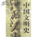 正版二手  中国文明史(上)  启良  花城出版社