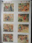 任率英经典画作:1957年四条屏年画《桃花扇》1版1印!(第二条屏)