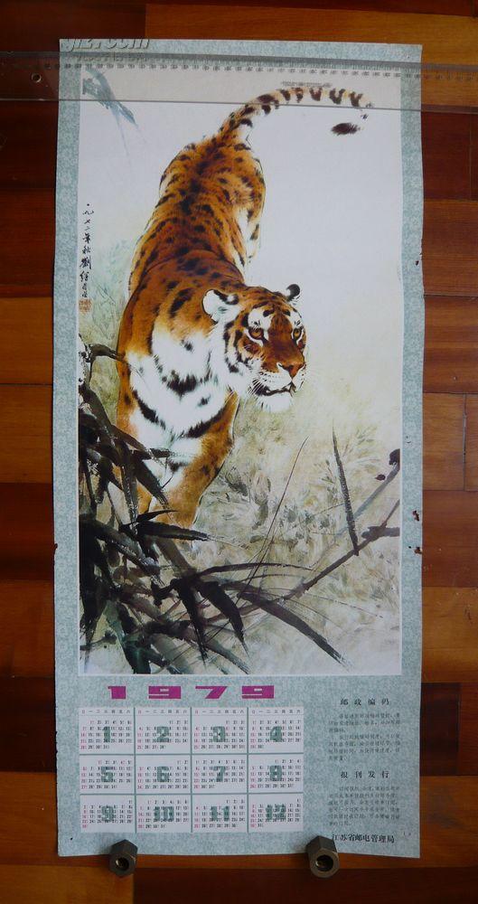 1979年年历年画'刘继卣绘老虎'宣传使用邮政编码
