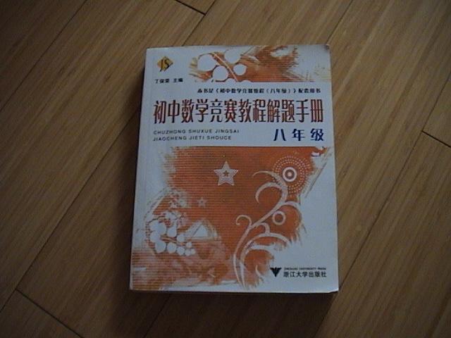 初中建摸竞赛数学_教程初中竞赛数学解题教程焦作私立手册的图片