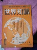 世界知识;1951年9月 第24卷第十期