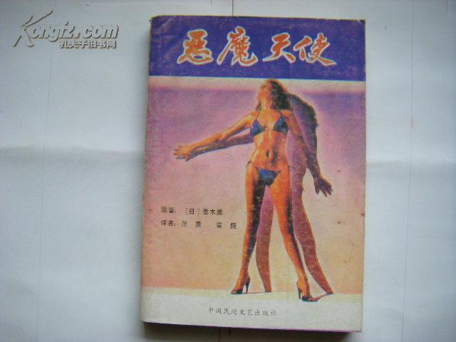 《恶魔天使》(日本性与暴力冒险小说作家粟木熏作品 )