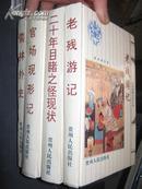 老残游记,儒林外史,二十年目睹之怪现状,官场现形记  (古代讽刺谴责小说)【4本合售】  大32开,精装